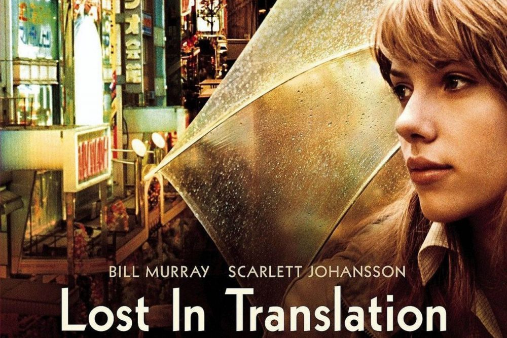 ปกหนัง Lost in Translation