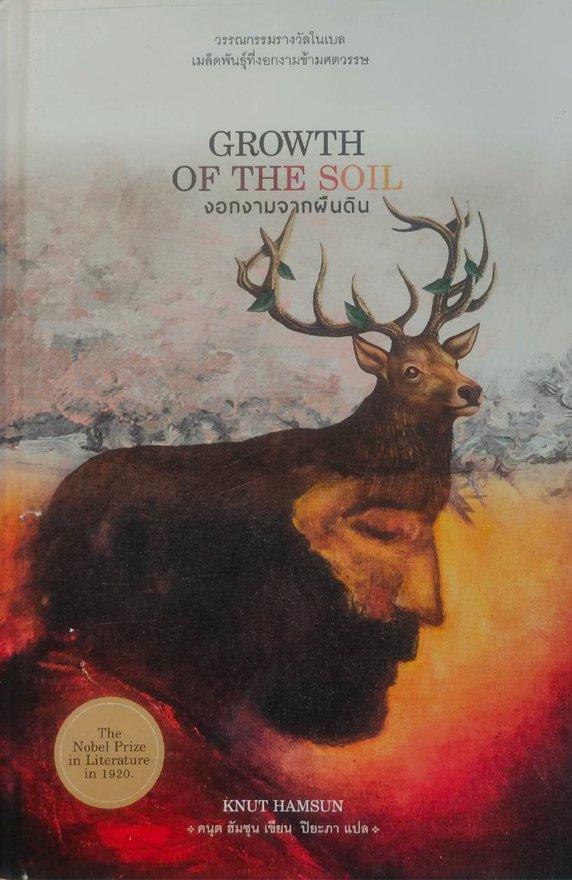 ปกหนังสือ Growth of the Soil